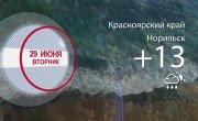 Погода в Красноярском крае на 29.06.2021