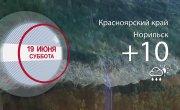 Погода в Красноярском крае на 19.06.2021