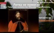 Как Тверское княжество Москве подчинилось