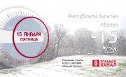 Погода в Красноярском крае на 15.01.2021