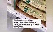 «Заморозка цен»