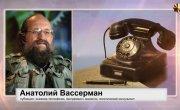 Анатолий Вассерман. Слова Дейнего о возвращении в Украину в контексте мировых процессов