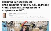А как же перемога SpaceX? NASA снова покупает места на «Союзах» (Руслан Осташко)
