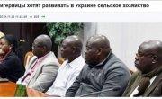 Украинцы готовы отдать землю африканцам (Руслан Осташко)