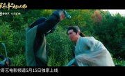 Неравный бой (Чжан Санфен 2) / Zhang San Feng 2: Tai Ji Tian Shi (Apolar Battlefield) - Трейлер
