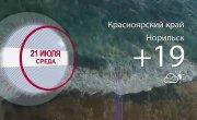 Погода в Красноярском крае на 21.07.2021