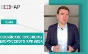 Российские проблемы белорусского кризиса. Надо менять политику