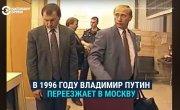 Бабки делать надо! – очевидцы о Путине в 90-х