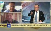Лесной беспредел в Красноярском крае_ телеканал Царьград о скандале