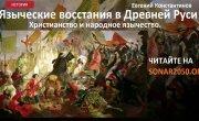 Языческие восстания. Христианство и народное язычество