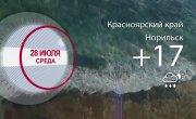 Погода в Красноярском крае на 28.07.2021