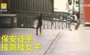 В Китае охранник решил поймать девушку, которая спрыгнула с 11-го этажа.