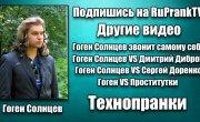 Гоген Солнцев VS Антон Уральский - Технопранк