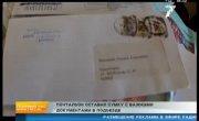 Жительница Красноярска в своём подъезде нашла целую сумку с письмами. До кого судебная повестка не дошла?