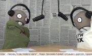 Радио 'Ненависть'