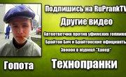 Доренко VS Гопник - Технопранк