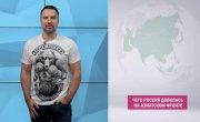 Чего Россия добилась на азиатском фронте (Руслан Осташко. Итоги года)