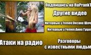 Интервью у Femen-Инна Шевченко - Vovan222