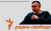 Степан Демура. Радио 'Свобода'. Рубль пошел в последний путь. (06.12.2014)