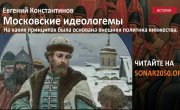 Принципы внешней политики Московского княжества