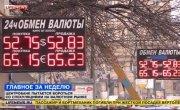 "Life News ""Главное за неделю"" от 07.12.2014"