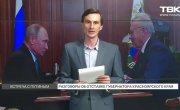 «Это борьба кланов»: с чем связаны слухи о скорой отставке губернатора Красноярского края