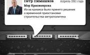 Как Красноярску метро обещали