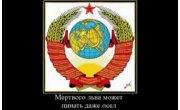 USSR и Russia запрещенный клип