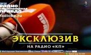 Эксклюзив 19.04.2021 - Анатолий Вассерман
