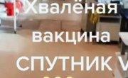 Хвалёная вакцина Спутник