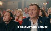 """Физрук - 4 сезон, 16 серия """"закл"""""""