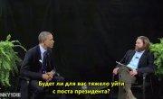 Между Двумя Папоротниками с Заком Галифианакисом - Барак Обама (русские субтитры)