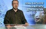 Семь баранов на алтарь демократии. 200 слов в тему. 21.04.2011.