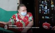"""Программа """"Главные новости"""" на 8 канале от 27.07.2021. Часть 2"""