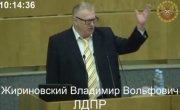 Жириновский: Пономарев пил за Россию, не чокаясь