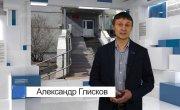 "Программа ""Актуально с Александром Глисковым"" на 8 канале №386"