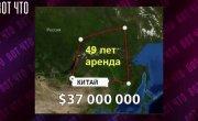 Кремль вывел 1 трлн $  в офшоры. Китаю отдали 8 островов.