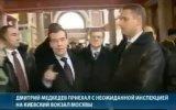 Президент Медведев ищет украденные Ipad'ы.mp4