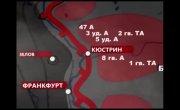 Штурм Зееловских высот и Хальбский котел. Неизвестная битва за Берлин.