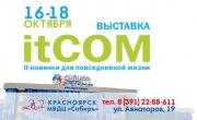 itCOM 2013 (турнир по XBox360)