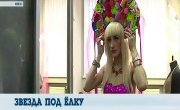 """Пародист Дима Черников в программе """"Сегодня"""" на канале Украина"""