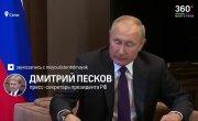 Песков подвёл итоги встречи Лукашенко и Путина в Сочи