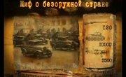 1941_Правда о войне.