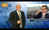200 слов про ... реакцию президента. 12.12.2011.