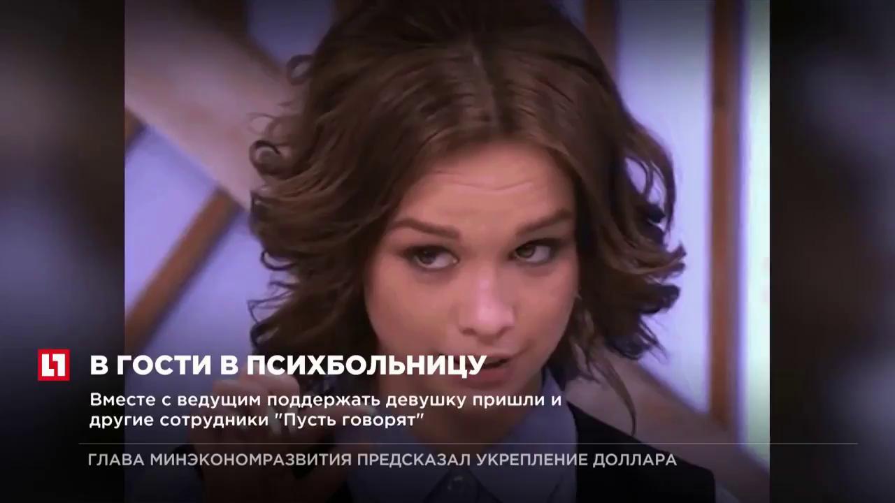 Харитонова после шурыгина почему попала в психбольницу всей