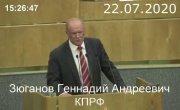 Объява Зюганова