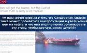 Кто напал на танкеры в Оманском заливе? (Обзор ИноСми)