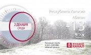 Погода в Красноярском крае на 02.12.2020