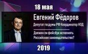 РадиоНОД: Для чего пенсионный фонд оцифровал трудовые книжки? Евгений Федоров 18.05.2019