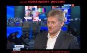 Песков - Россияне требуют от Путина признать ДНР и ЛНР